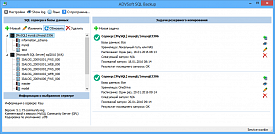 ADVSoft SQL Backup Lite Edition