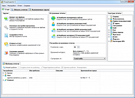 ADVSoft ProxyInspector Enterprise Edition